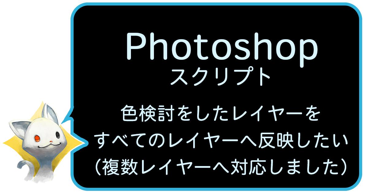 Photoshopで色検討したレイヤーを、他のレイヤー配るスクリプト