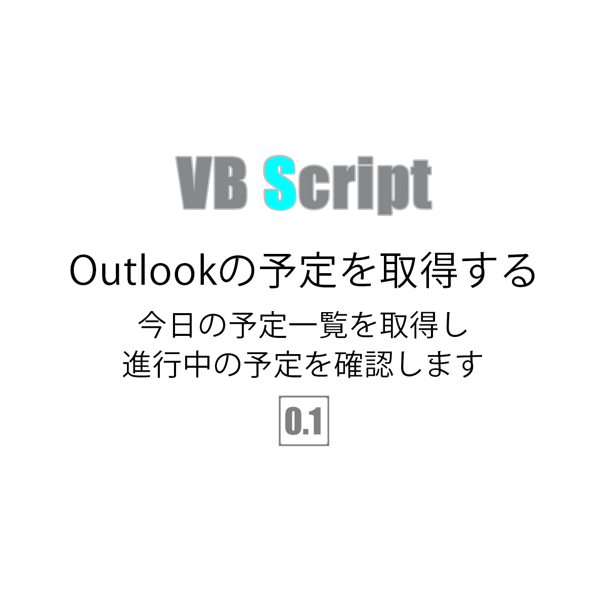 【1】Outlookの今日の予定一覧をVBSで取得し、進行中の予定を確認する