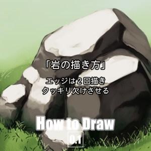 岩の描き方の研究