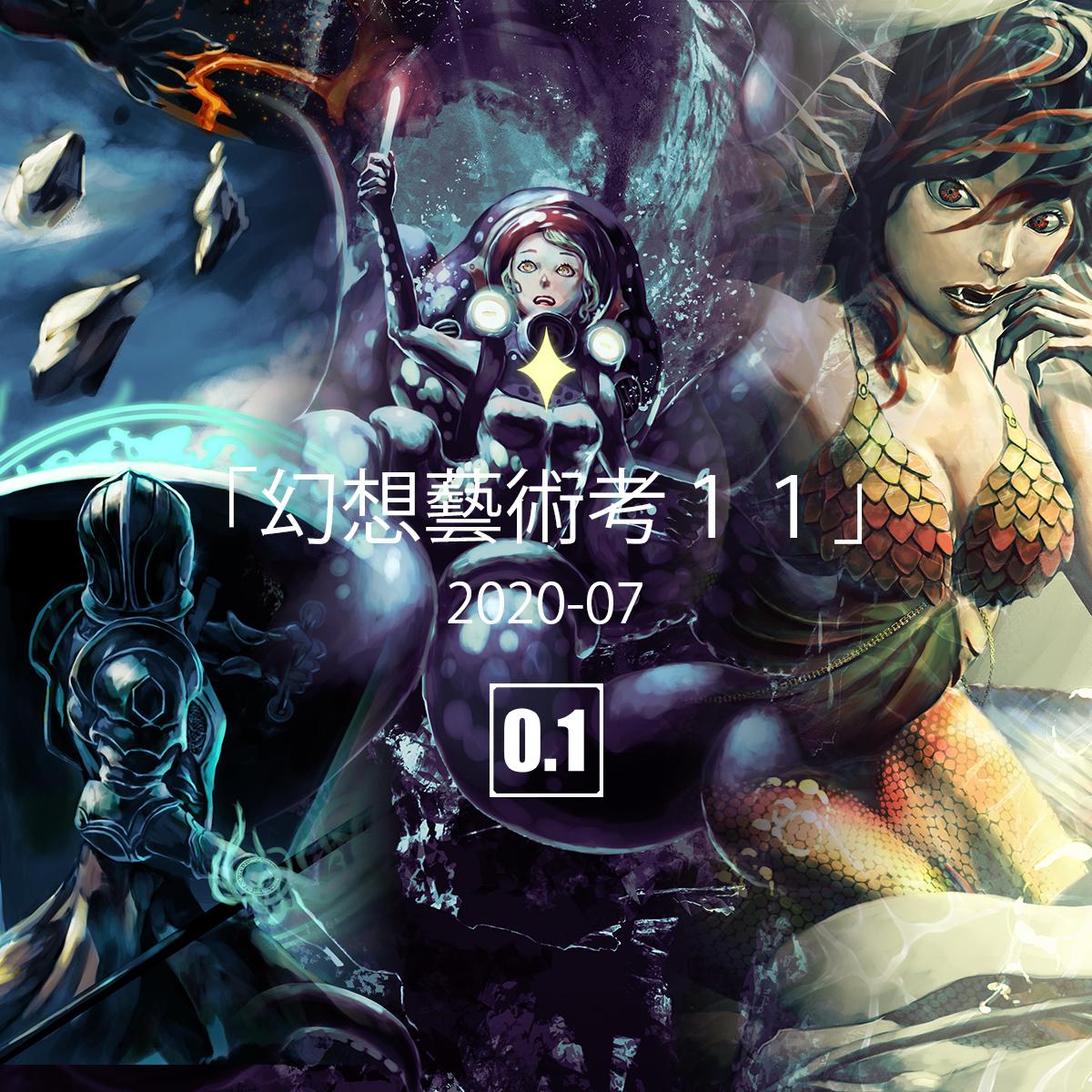 【本展終了】「幻想藝術考11」展開催中へ参加しました。【2020年07月14日(火)~京都・東山】