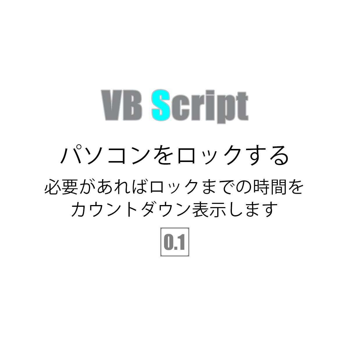 【2】パソコンをロックするVBSファイルを準備する(ロックまでのカウントダウンを表示する)