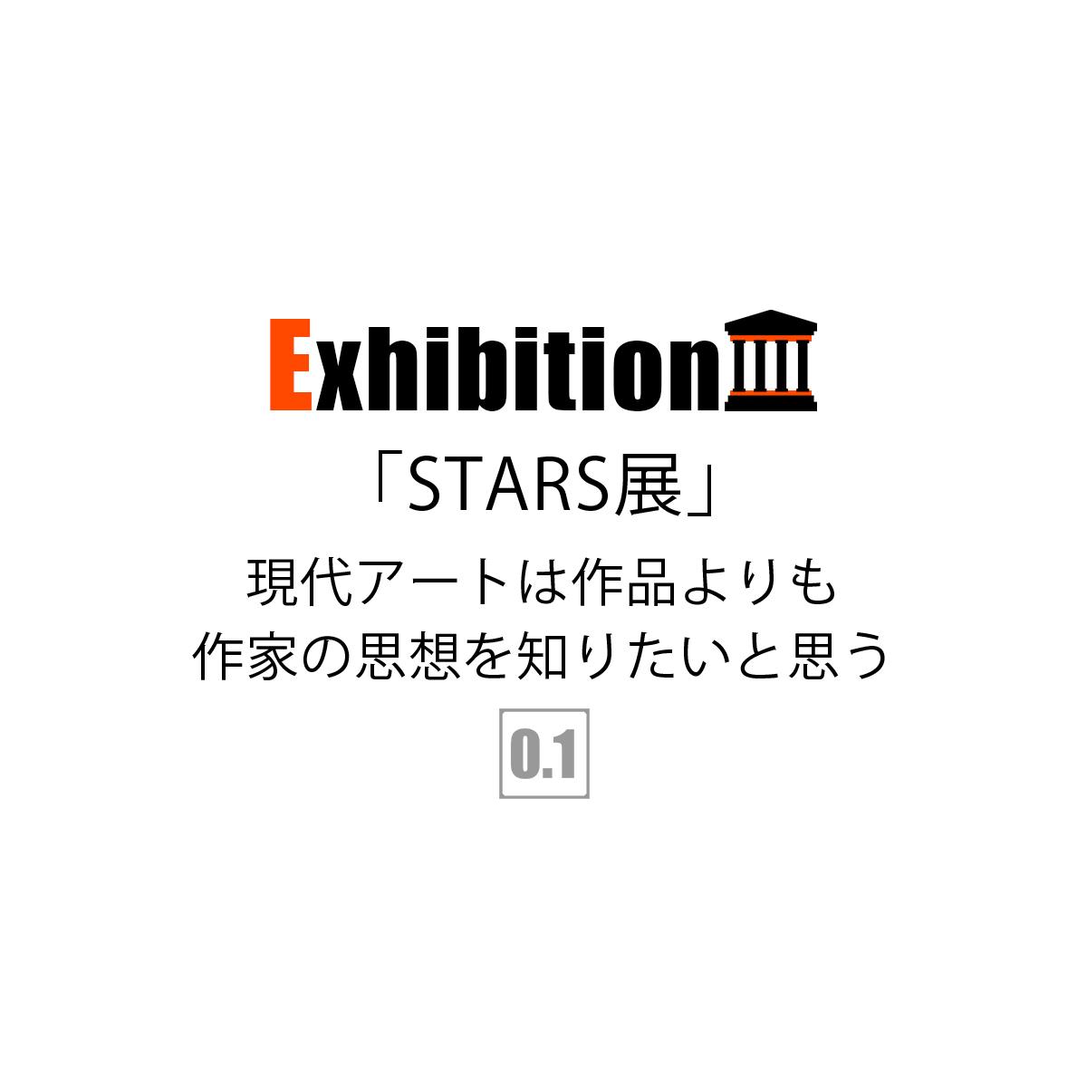 「STARS展」から作品そのものよりも、作家の考え方への興味を得る
