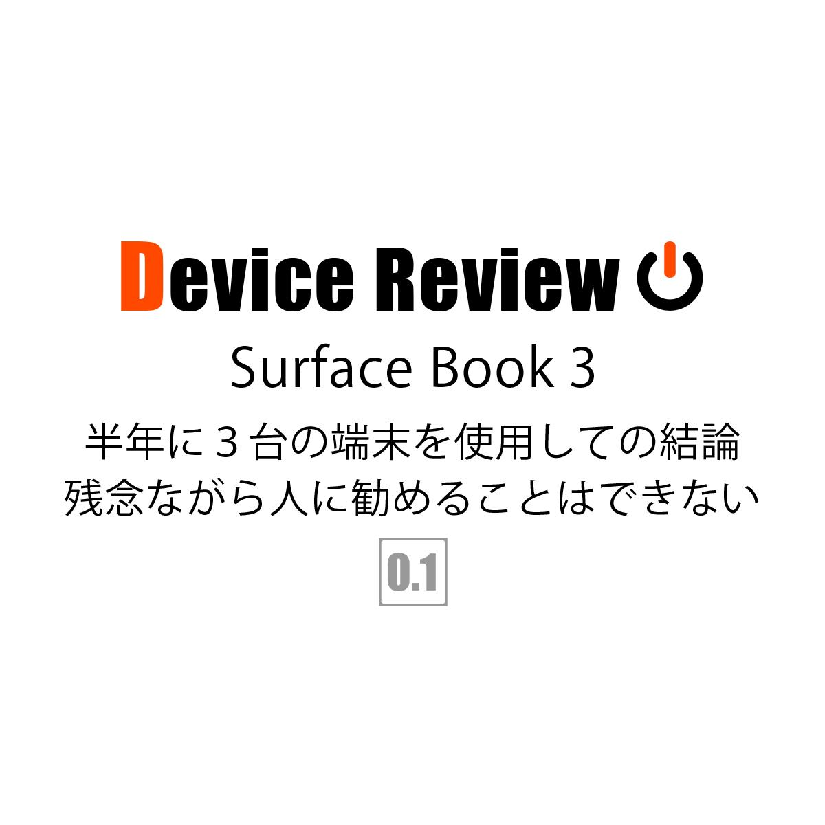 【Surface Book 3】半年に3台の端末を使用して、解決しなかったトラブルを共有します