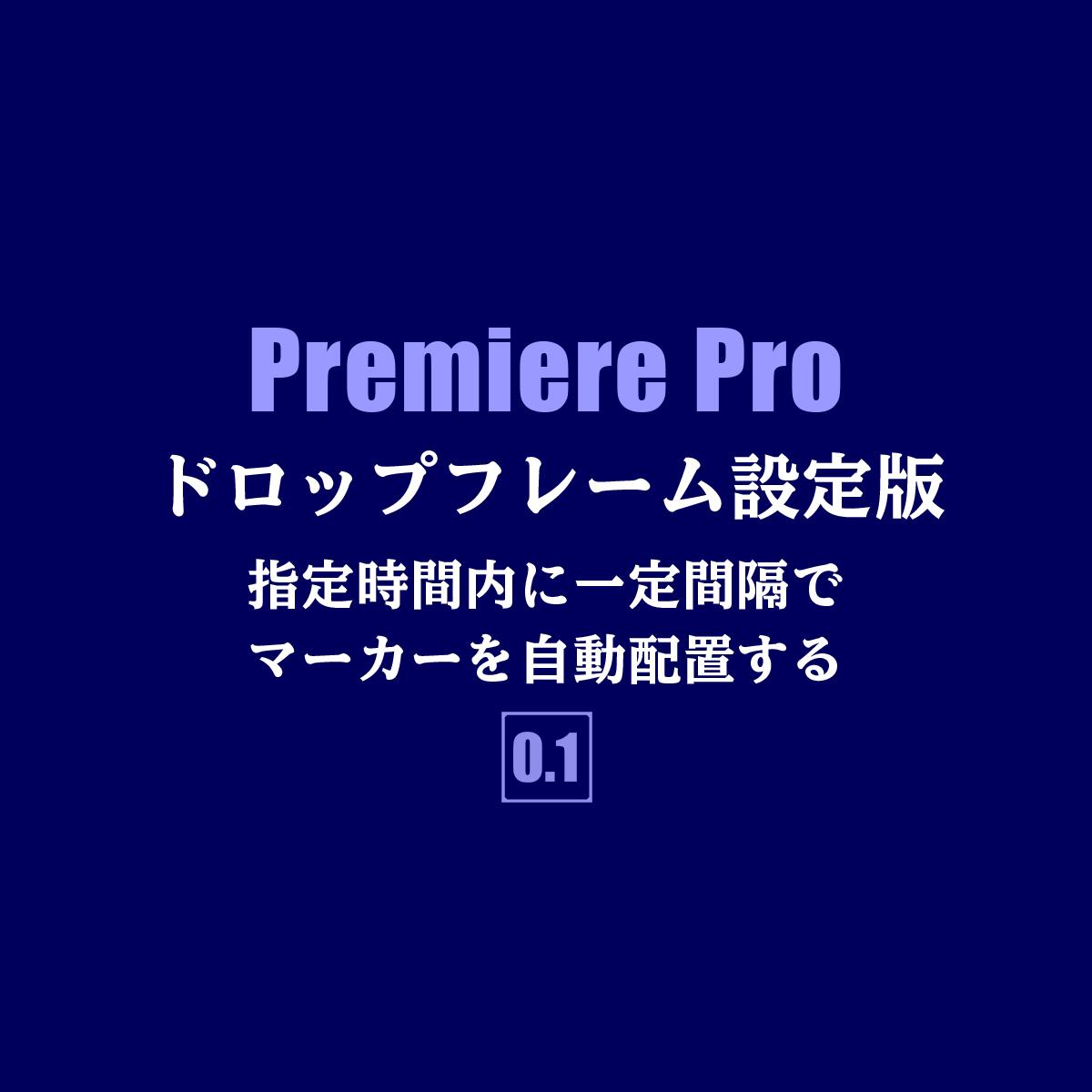 【Premiere Pro】一定間隔でマーカーを打つ方法:ドロップフレーム版