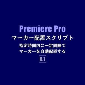 【Premiere Pro】一定間隔でマーカーを打つ方法:ノンドロップフレーム版