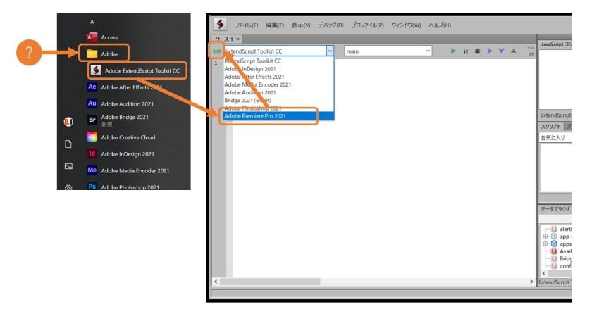 「ExtendScript Toolkit」を開く→ ターゲットを「Premiere Pro」に変更→ 緑の鎖であることを確認