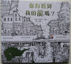 城市〔尋找+數數〕遊戲書。《你有看到我的龍嗎?》