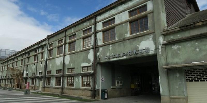花蓮「文化創意園區」:前身是酒廠、周邊有一家「木三鐵店」(11.6ys)