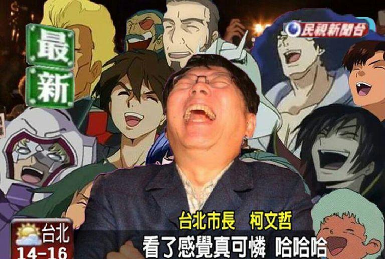看了感覺真可憐哈哈哈柯文哲 | Longsun Wu | Flickr