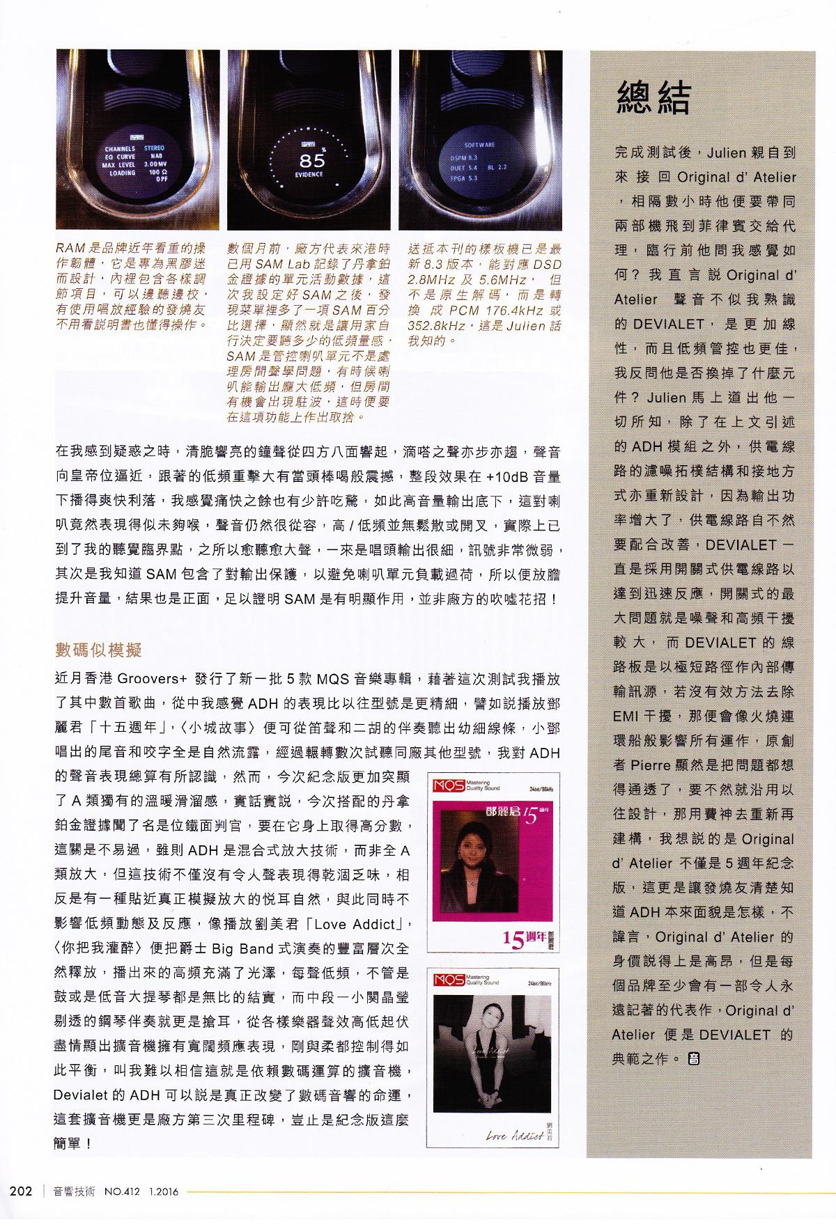 Devialet Original d'Atelier 音響技術 – Design w Sound