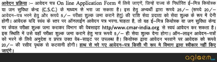 Rajasthan Nagar Palika Recruitment 2016, 1947 Vacancies Online Apply at cmar-india.org
