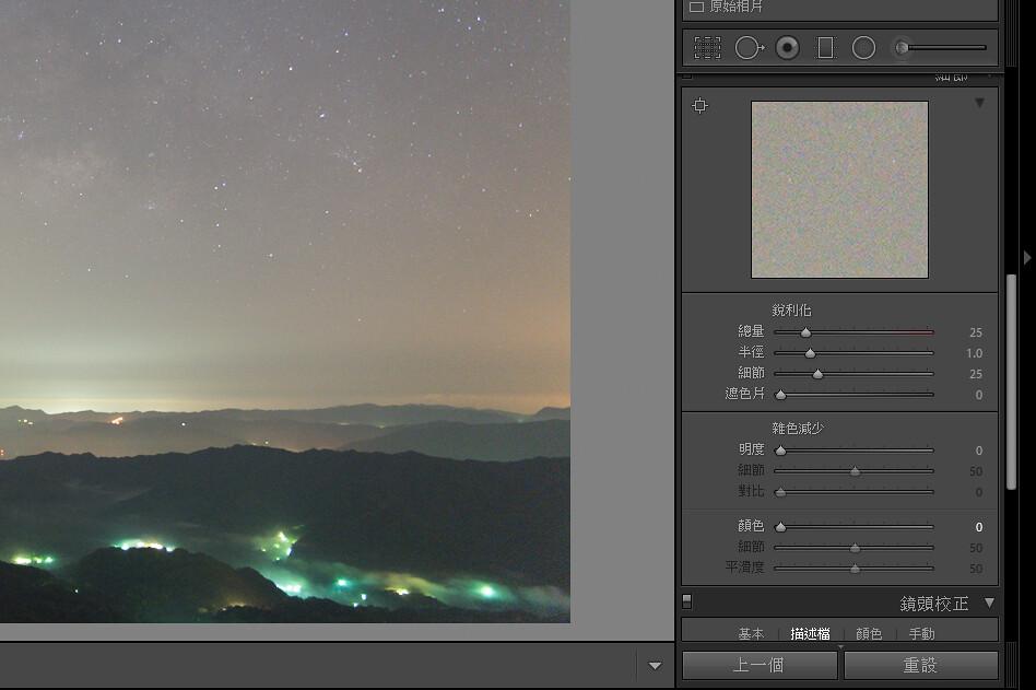 【教學】使用Adobe Photoshop CC 後製高品質星景照片 - pomelo168168的創作 - 巴哈姆特