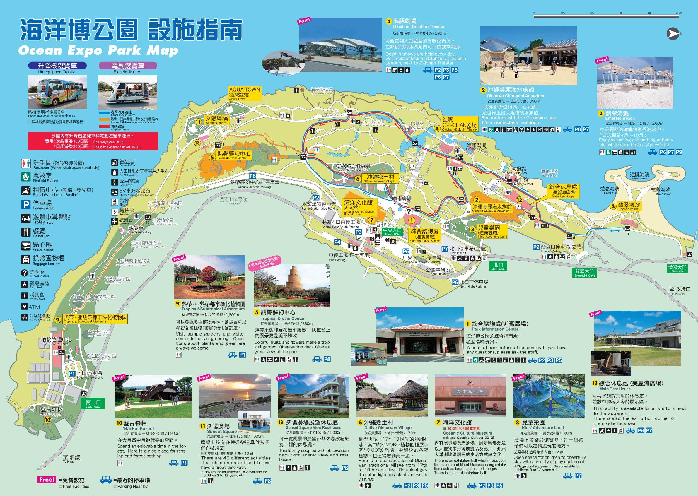 【日本】沖繩冬季自駕遊2016.5-2 海洋博公園 @ Once in a life time :: 痞客邦