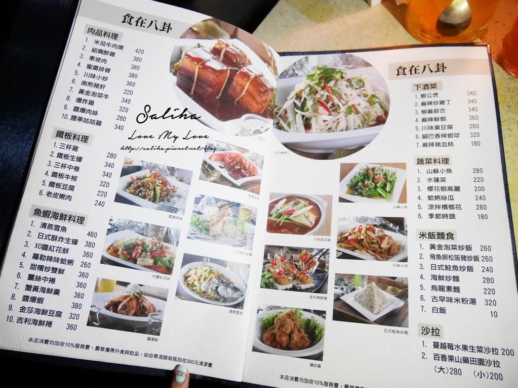 陽明山景觀餐廳推薦八卦夜未眠 菜單menu (2)   tiffanyissic   Flickr