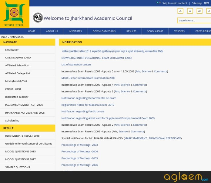 Jharkhand Board 12th Admit Card 2019
