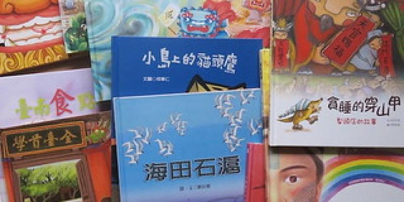 台灣各地旅遊繪本