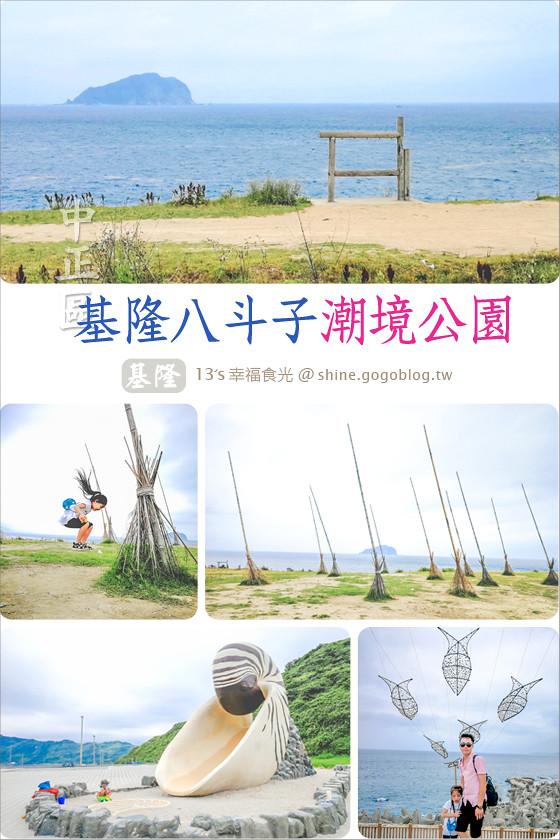 【基隆旅遊景點】基隆IG熱門打卡「潮境公園」~必拍哈利波特的飛天大掃帚,跟著世界一起JUMP