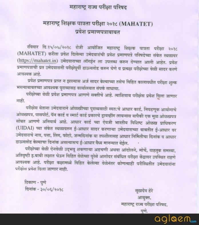 MahaTET Hall Ticket 2018 issued