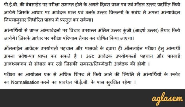 MP Jail Prahari Answer Key 2018