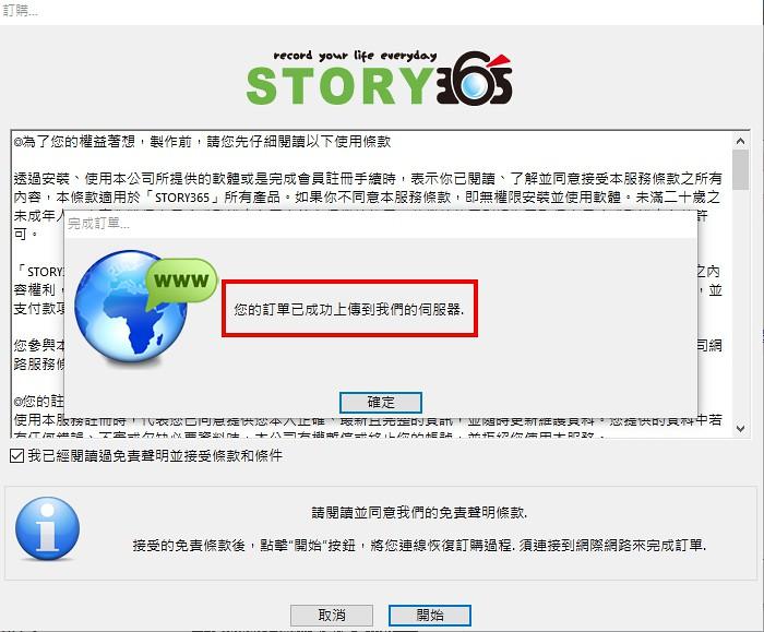 活動代碼使用教學 – STORY365相片書部落格