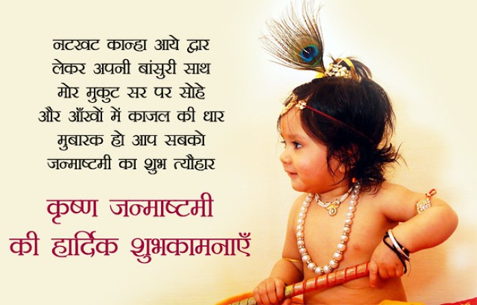 download happy janmashtami images free