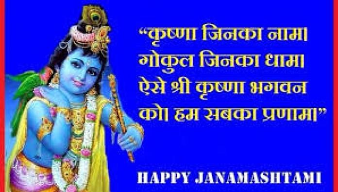 download happy janmashtami images free hd