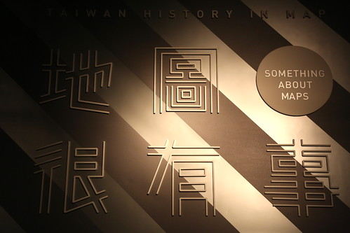 台南「臺灣歷史博物館」:「地圖很有事」展(~2018.09.30)