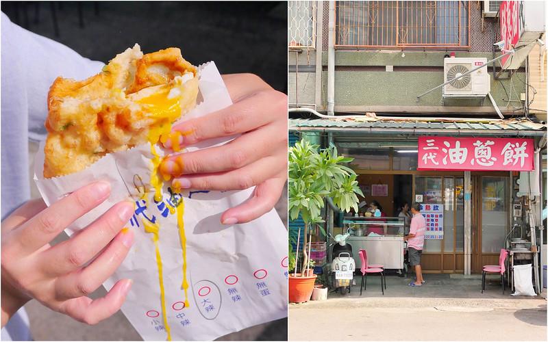 【台中小吃】三代油蔥餅│東區:在地30年加蛋油蔥餅只要30元!加中大辣更好吃!每天只賣四個半小時從小吃到大的台中老味道