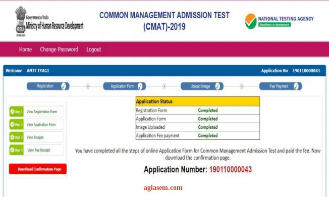 CMAT Application Form Status