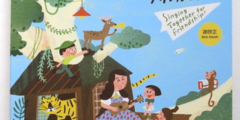 【童謠創作】《一起唱朋友歌》:「心情」+公園的秋日時光故事劇
