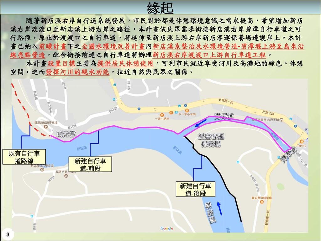 徐嬋娟:錢可以這樣花嗎? 碧潭1.85公里的腳踏車道,造價1.1億   臺灣環境資訊協會-環境資訊中心