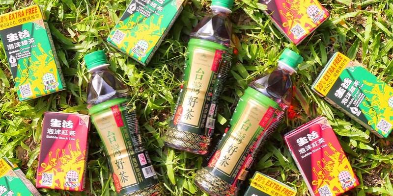【茶飲推薦】生活泡沫紅綠茶:從小喝到大經典老味道 超便宜價格實在份量!新品台灣好茶-極品翠玉就像現泡的好味道 無糖解膩又解渴