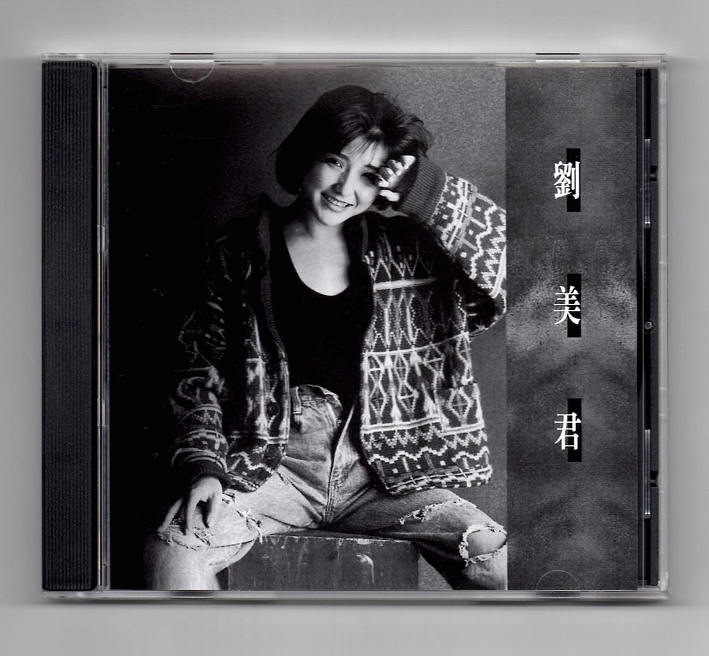 劉美君 - 劉美君 (Sony BMG 日本壓碟經典作品)   Sony BMG Music Entertainment…   Flickr
