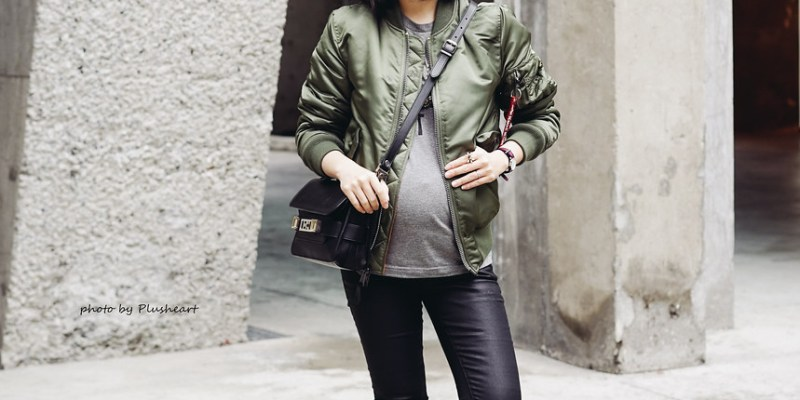▌Dressing the Bump ▌ 如果當不成Gigi‧‧‧ Alpha Industries Bomber Jacket轟炸機外套實穿分享!