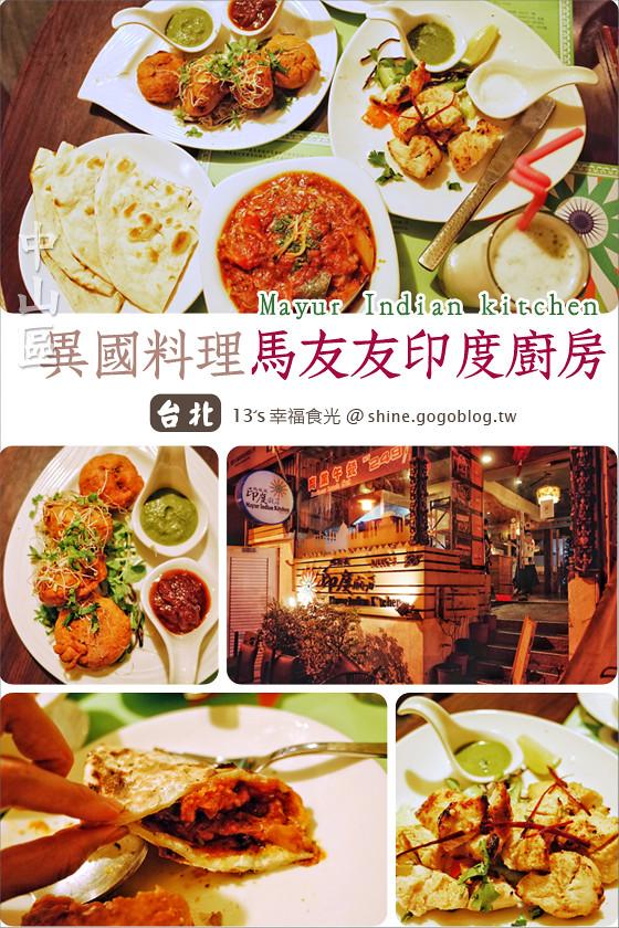 kitchens of india kitchen area rug 台北中山區餐廳推薦 馬友友印度廚房 新生北路店 mayur indian 美麗的夜晚一起來 渡過吧