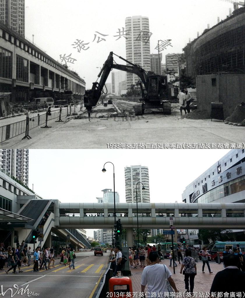 葵芳葵仁路近興寧路(葵芳站及新都會廣場)1993年 | ***舊圖來源: 香港公共圖書館*** - 左: 港鐵葵芳站 及… | Flickr