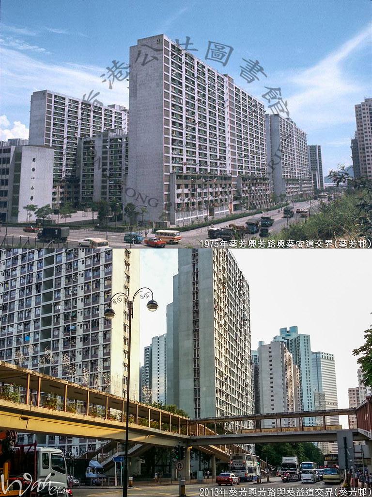 葵芳興芳路與葵安道【葵益道】交界(葵芳邨)1975年   ***舊圖來源: 香港公共圖書館*** ***拍攝位置: 山邊…   Flickr