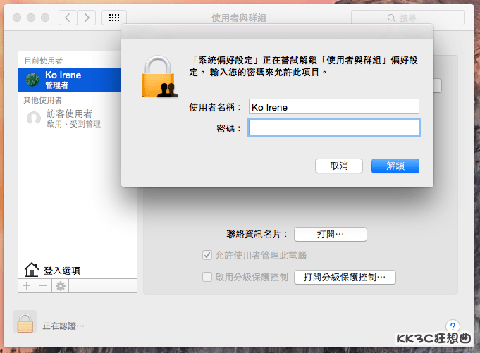 [教學] 如何關閉 Mac 登入時無端多了一個「訪客使用者」?|KK3C狂想曲