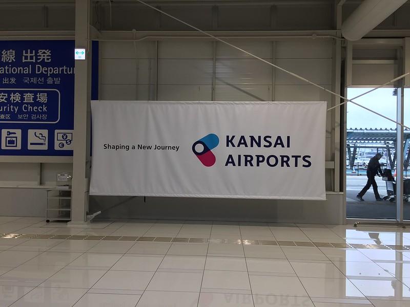 大阪 關西機場 第二航廈 感覺像是工廠的建築