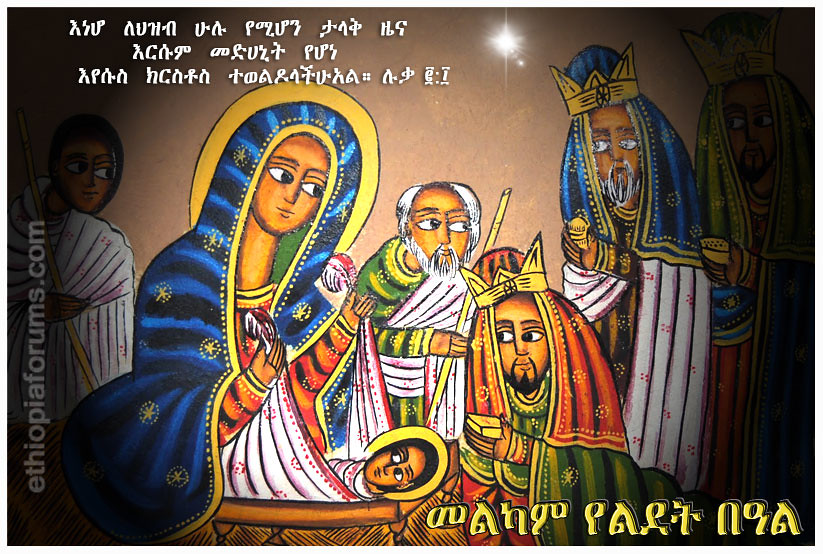 Melkam Lidet Ethiopian Christmas Card Melkam Lidet