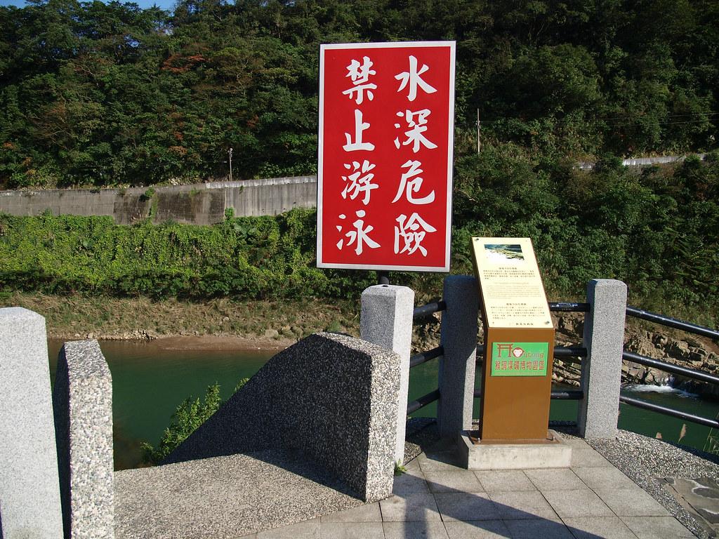 水深危險 禁止游泳 警示牌   reptilemonk   Flickr
