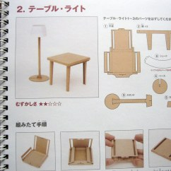 The Sofa And Chair Company Jobs Sectional With Recliner Cup Holders Muji-book Of Fold Up Cardboard Furniture | This Little ...
