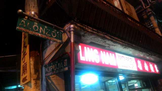 Ling Nam Street Sign