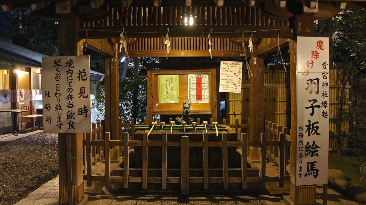 Water Station to wash hands at Atago Shrine