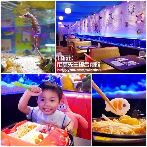【新莊】海洋生物主題餐廳-尼莫先生複合餐飲*小丑魚陪您用餐(海星觸摸體驗) @ Winnie的秘密花園 :: 痞客邦