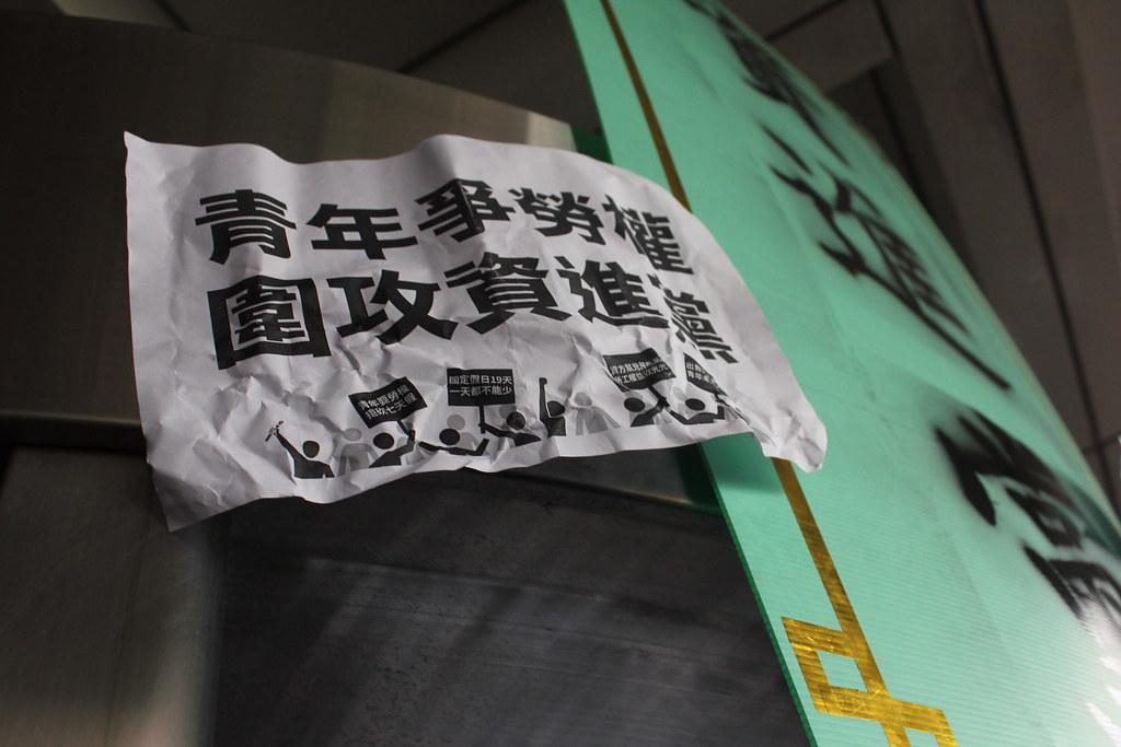 近百青年遊行反砍七天假 批蔡政府讓青貧族雪上加霜   苦勞網