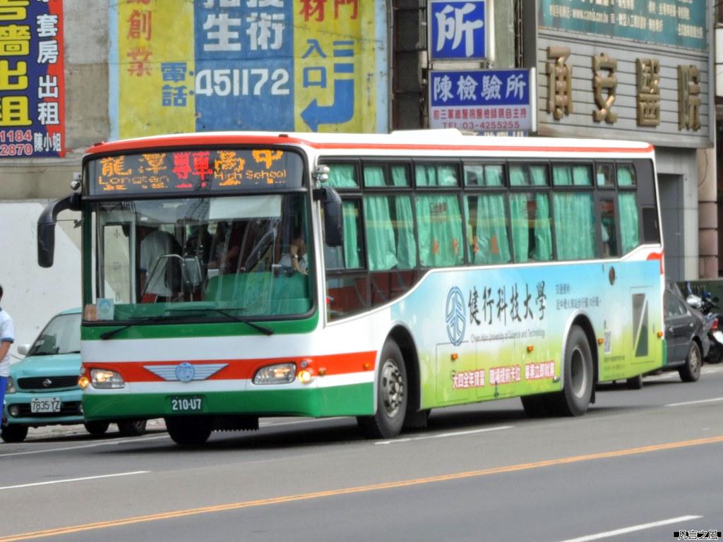 新竹客運 S51?龍潭高中專車 210-U7 20150814 | 凡言之風 | Flickr