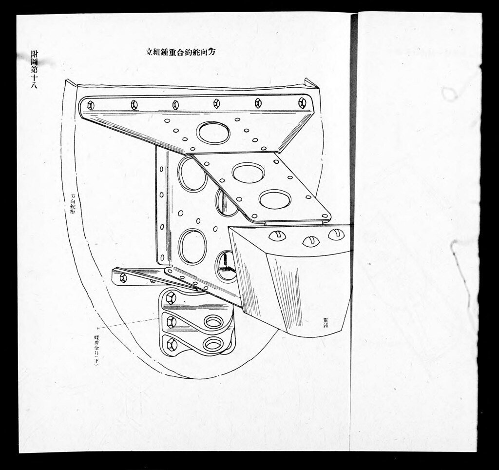 Nakajima Ki-43 Handling Manual, Fig.18 Rudder mass balance