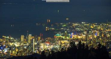 神戶自由行︱收集日本夜景之摩耶山夜景.遠眺閃閃神戶市夜景
