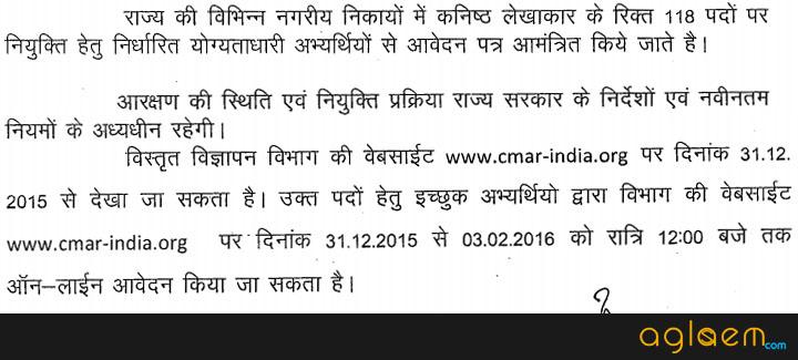 Rajasthan Nagar Palika Recruitment 2016 - CMAR Recruitment